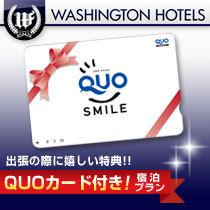 500円分のQUOカード付きプラン(こだわりの朝食バイキング付)