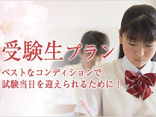 【受験生限定】 ☆ 受験生応援プラン ☆ 【朝食付】