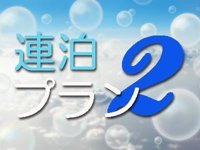 2連泊★シンプルステイプラン★【食事無】