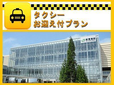 タクシーお迎え付きプラン【新青森駅⇒ホテル】 【食事無】