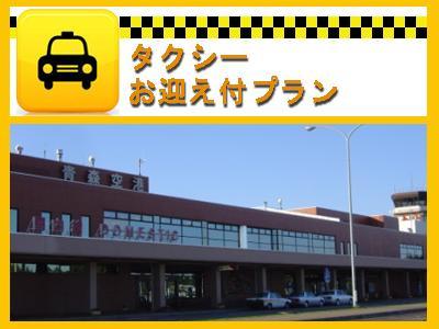 タクシーお迎え付きプラン【青森空港⇒ホテル】 【朝食付】