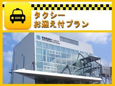 タクシーお迎え付きプラン【青森フェリーターミナル⇒ホテル】 【朝食付】