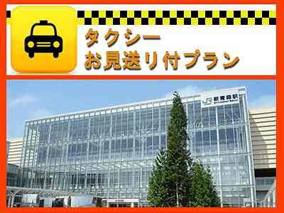 タクシーお見送り付きプラン《ホテル⇒新青森駅》【朝食付】