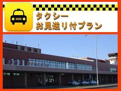 タクシーお見送り付きプラン《ホテル⇒青森空港》【朝食付】