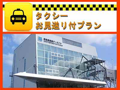 タクシーお見送り付きプラン《ホテル⇒青森フェリーターミナル》【朝食付】