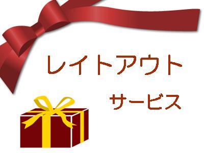 冬季限定プラン!【食事無】レイトチェックアウト&ミネラルウォーター付!