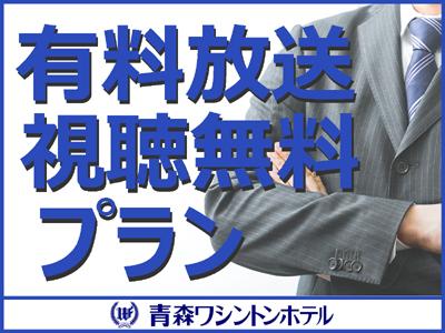 有料放送視聴無料プラン【朝食付】