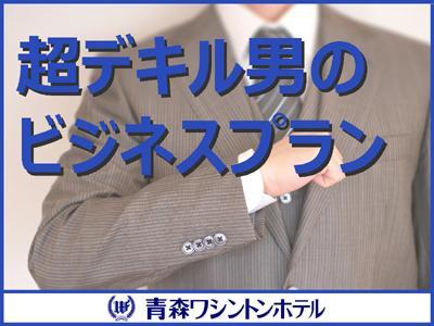 ☆超・デキル男のビジネスプラン【朝食付】