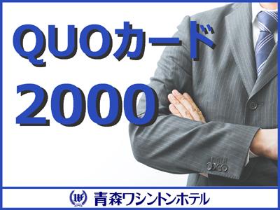 クオカードセットプラン ★QUO 2000★ 【食事無】