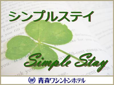 ★シンプルステイプラン★ 【朝食付】