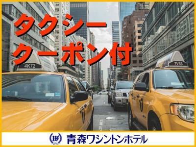 タクシークーポン&レイトアウト付プラン【朝食付】