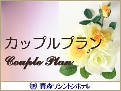 ☆~カップルプラン~☆【朝食付】