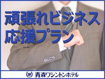 がんばれビジネスマン!!応援プラン★【朝食付】