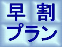 【ポイント3倍対象】◆30日前迄がお得◆NET限定☆早割プラン☆1日限定10室【素泊り】