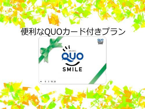 ◆出張応援◆QUOカード2,000円付宿泊プラン♪【素泊り】