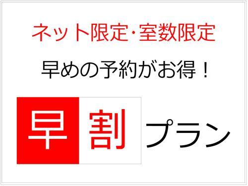 【GoToトラベル割引対象ではありません】◆30日前迄がお得◆NET限定☆早割プラン☆1日限定10室【素泊り】