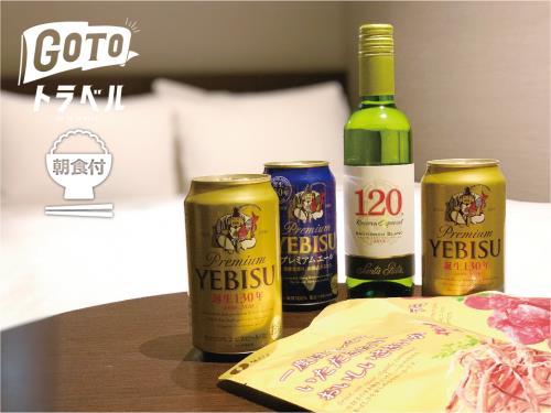【GoToトラベル割引対象】「#お部屋でほろ酔い」ビールプラン〈朝定食付〉