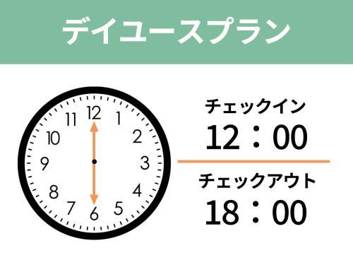 ■日帰りデイユースプラン■利用時間12:00~18:00