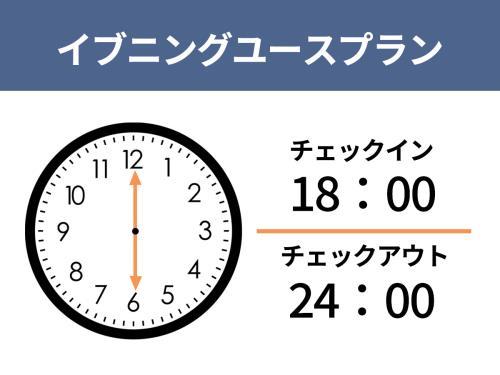 ■日帰りイブニングユースプラン■利用時間18:00~24:00