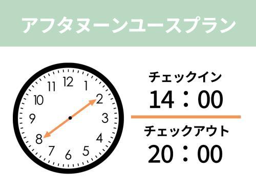 ■日帰りアフタヌーンユースプラン■利用時間14:00~20:00