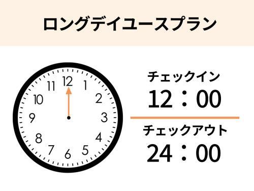 ■12時間ロングステイデイユースプラン■12:00~24:00