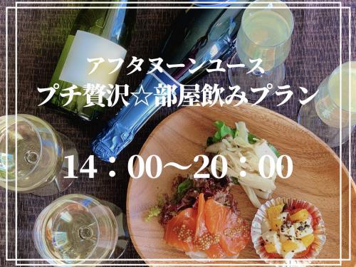 【日帰りアフタヌーンユース】プチ贅沢☆部屋飲みプラン 利用時間14:00~20:00