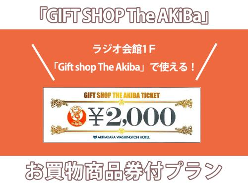 「GIFT SHOP The AKiBa」お買物商品券付プラン(素泊まり)