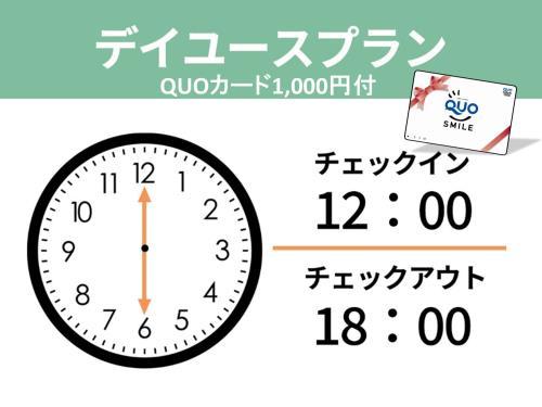 テレワークにも!■日帰りデイユースプラン(QUOカード1,000円付)■利用時間12:00~18:00