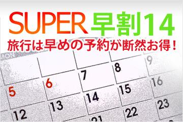 「スーパー早割14」◆朝食バイキング付◆14日前ご予約でお得◆早割◆