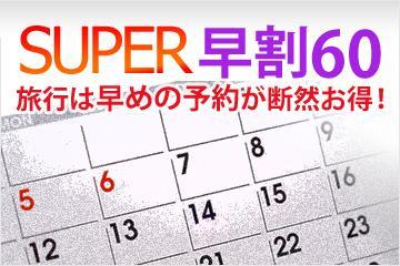 「スーパー早割60」■60日前までにご予約でお得■【駅正面】★素泊り★