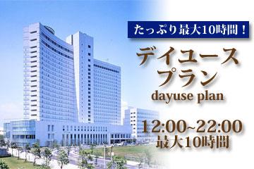 【2019年10月1日~】日帰りデイユース(12時から22時までのご利用)