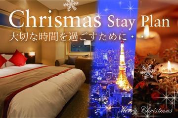 【クリスマス期間12/23、24、25限定】ディナーバイキング付ご宿泊プラン