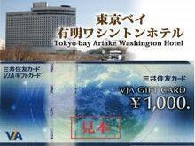 ビジネス応援シリーズ VJAギフトカード1,000円券セットプラン【素泊まり】