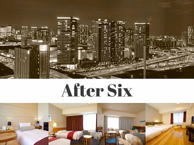 【After Six】 ◇素泊り◇ 遅めの18:00チェックインでお仕事やお出掛けにお得ホテルステイを満喫☆