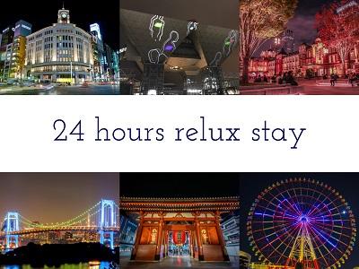 【24時間Relux stay】◇素泊り◇ AM10:00~翌10:00迄 まるっと1day滞在♪過ごし方はあなた次第★