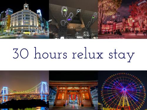 【30時間Relux stay】◇素泊り◇ AM10:00~翌16:00迄 第3の寛ぎの場をご提供♪自由気ままな滞在を★