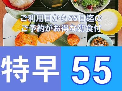 【特早55day】 ◇朝食付◇ 55日前までのご予約のお客様におすすめ♪12時レイトアウト♪