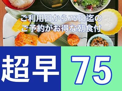 【超早75day】 ◇朝食付◇ 75日前までのご予約のお客様におすすめ♪12時レイトアウト♪