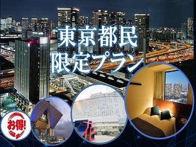 【東京都民限定】◇素泊り◇近場でリフレッシュしたい方♪大・大・大歓迎☆彡12時レイトアウト♪