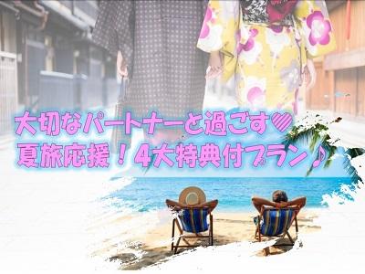 【カップルで行きたい💛】◇朝食付◇大切なパートナーと過ごす★夏旅応援!!4大特典付き♪
