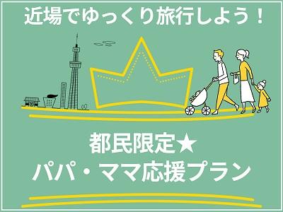 【東京都にお住まいの方限定】◇素泊り◇パパ・ママ応援!! 特典もりもり☆24時間Stay♪
