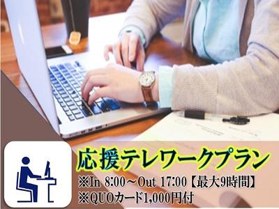 【応援テレワーク/8-17時】 広々ツインお一人様利用!嬉しいQUOカード1,000円付♪