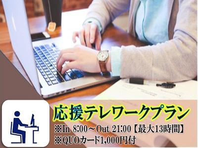 【応援テレワーク/8-21時】 広々ツインお一人様利用!嬉しいQUOカード1,000円付♪