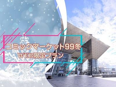 【コミックマーケット99冬 WEB限定】◇朝食付◇12/29、30単泊☆東京ビッグサイトにアクセス抜群!