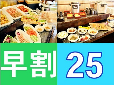 【早25day】 ◇朝食付◇ 25日前までのご予約のお客様におすすめ♪12時レイトアウト♪