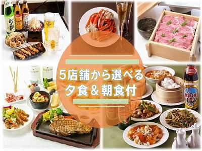 【5店舗から選べる夕食&朝食付】お台場を一望☆彡嬉しい高層階確約!12時レイトアウト♪