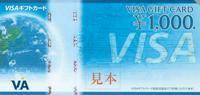 VJAギフトカード(1,000円or2,000円or3,000円)付きプラン【素泊り】