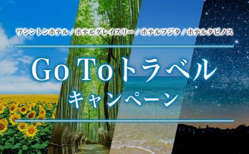 【GoToトラベル割引対象】お得な☆割り引きプラン☆ ≪素泊まり≫