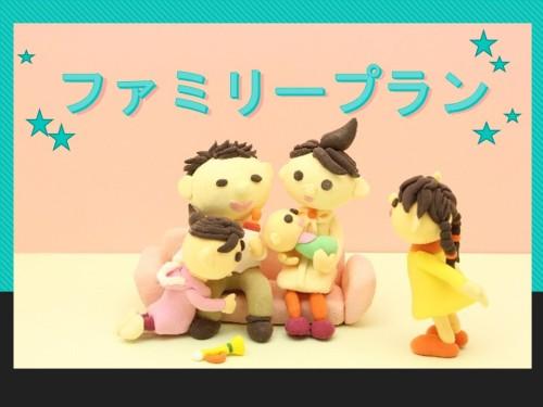 7月&8月限定☆サマーファミリープラン♪お子様大歓迎