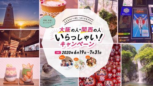 【大阪いらっしゃい】  キャンペーン宿泊プラン♪